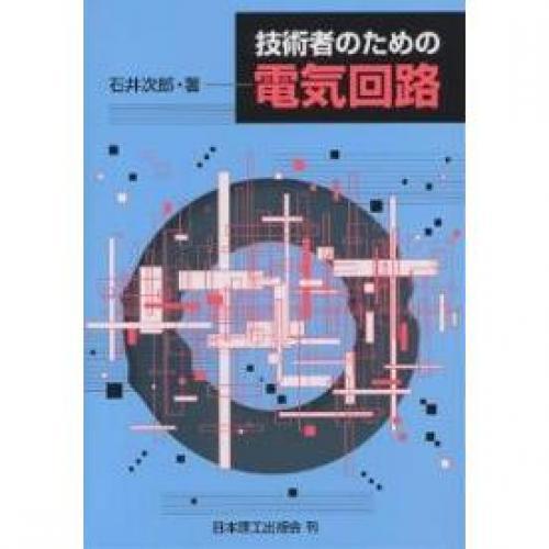 技術者のための電気回路/石井次郎