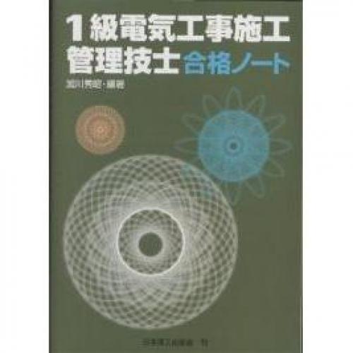 1級電気工事施工管理技士合格ノート/加川秀昭