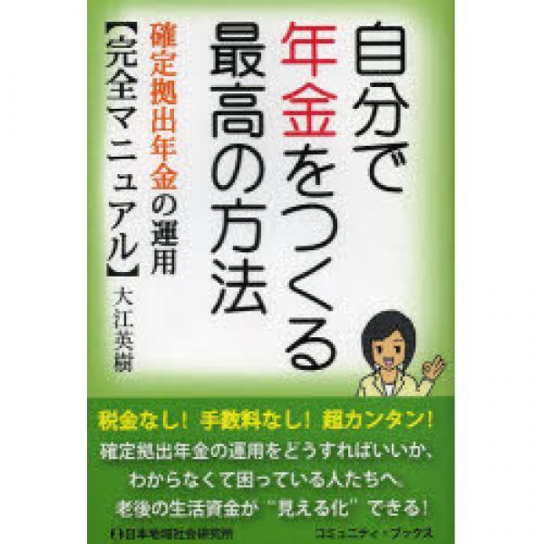 自分で年金をつくる最高の方法 確定拠出年金の運用〈完全マニュアル〉/大江英樹