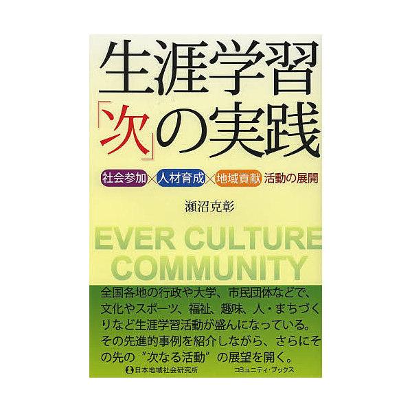 生涯学習「次」の実践 社会参加×人材育成×地域貢献活動の展開 EVER CULTURE COMMUNITY/瀬沼克彰