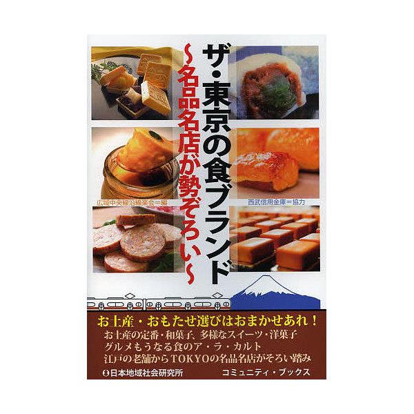 ザ・東京の食ブランド 名品名店が勢ぞろい/広域中央線沿線楽会/旅行