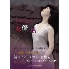 女優熱 EVE ZEAL/川村南魅