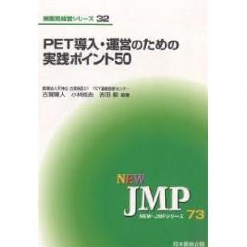 PET導入・運営のための実践ポイント50/古賀暉人
