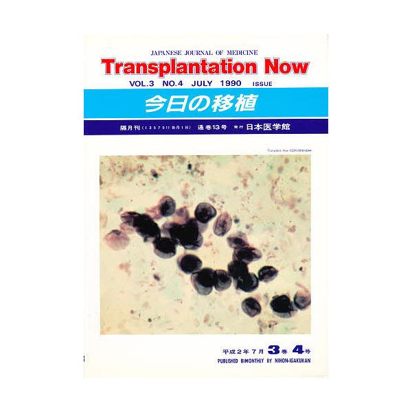 今日の移植VOL.3NO.4JULY90