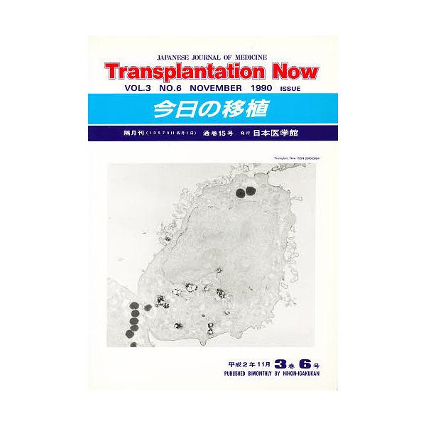 今日の移植 VOL.3 NO.6
