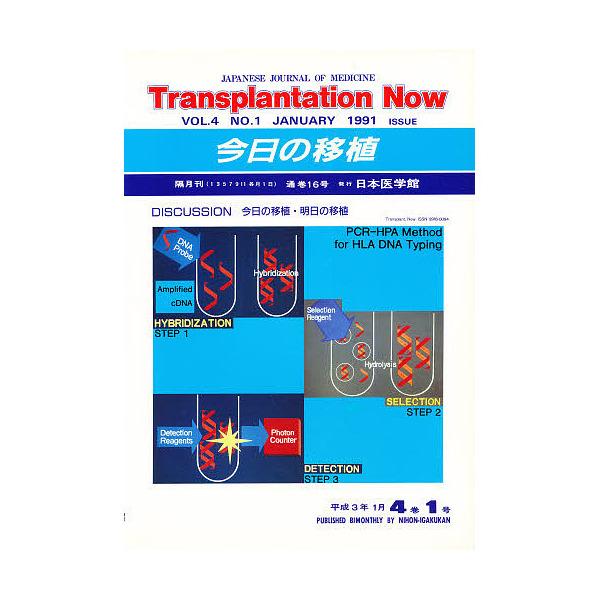 今日の移植 VOL.4 NO.1