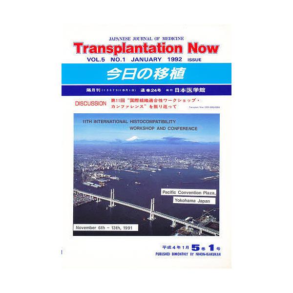 今日の移植VOL.5 NO.1