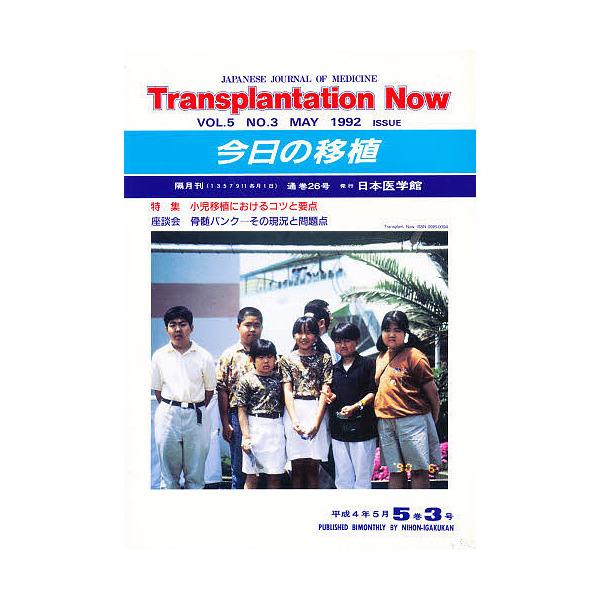 今日の移植 VOL.5 NO.3