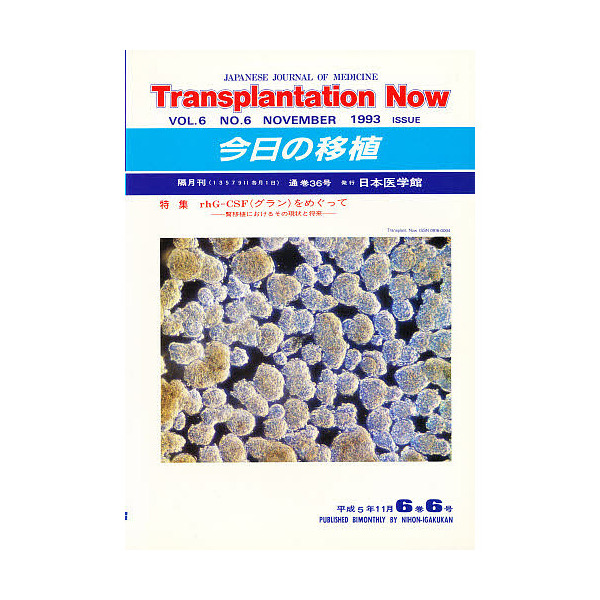 今日の移植 VOL.6 NO.6