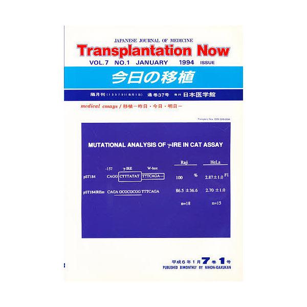 今日の移植 VOL.7 NO.1