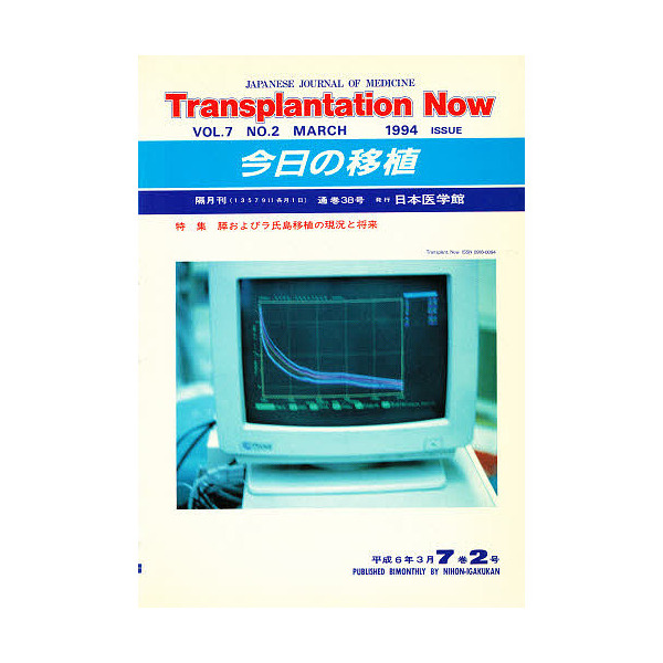今日の移植 VOL.7 NO.2