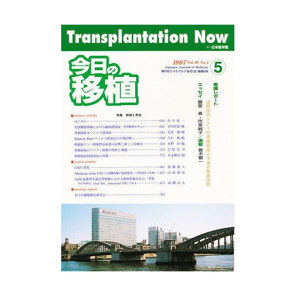 今日の移植 Vol.10 No.5