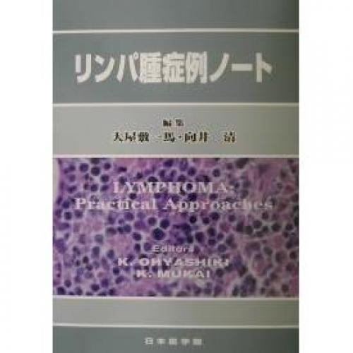 リンパ腫症例ノート