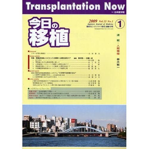 今日の移植 Vol.22No.1(2009JANUARY)