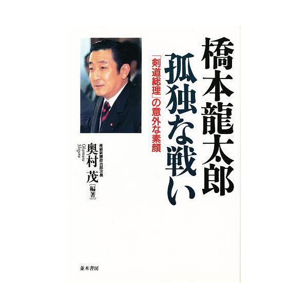 橋本竜太郎孤独な戦い 「剣道総理」の意外な素顔/奥村茂