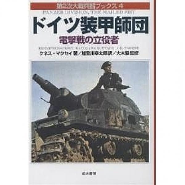 ドイツ装甲師団 電撃戦の立役者/ケネス・マクセイ/加登川幸太郎