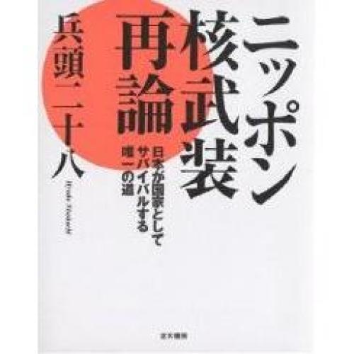 ニッポン核武装再論 日本が国家としてサバイバルする唯一の道/兵頭二十八