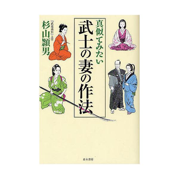 真似てみたい武士の妻の作法/杉山頴男