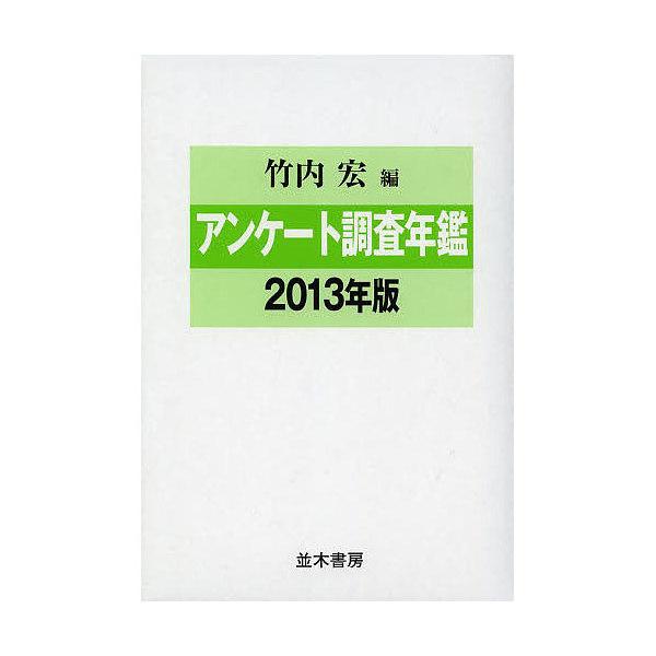 アンケート調査年鑑 2013年版/竹内宏