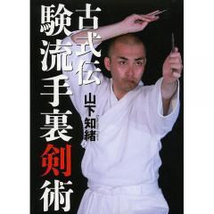 古式伝験流手裏剣術/山下知緒