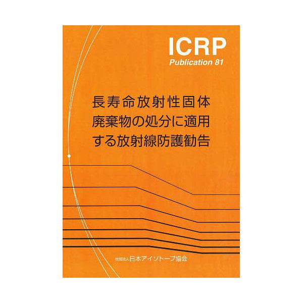 長寿命放射性固体廃棄物の処分に適用する放射線防護勧告