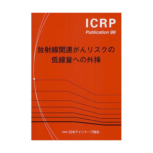放射線関連がんリスクの低線量への外挿/日本アイソトープ協会