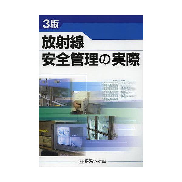 放射線安全管理の実際/日本アイソトープ協会