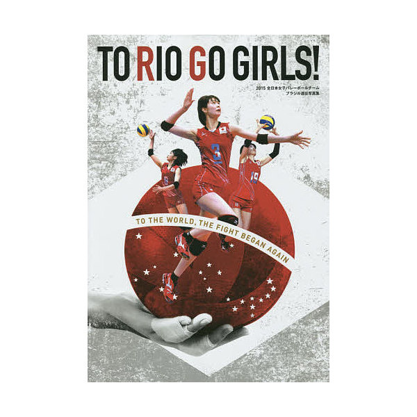 TO RIO GO GIRLS! 2015全日本女子バレーボールチームブラジル遠征写真集