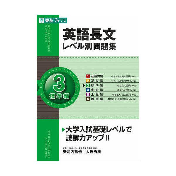 英語長文レベル別問題集 3/安河内哲也/大岩秀樹