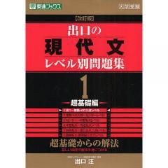 出口の現代文レベル別問題集 大学受験 1/出口汪