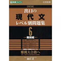 出口の現代文レベル別問題集 大学受験 6/出口汪