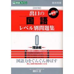 出口の国語レベル別問題集 中学生版 0/出口汪