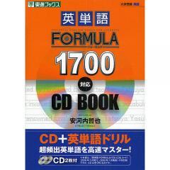英単語FORMULA 1700対応CD BOOK/安河内哲也/PROJECTFORMULA