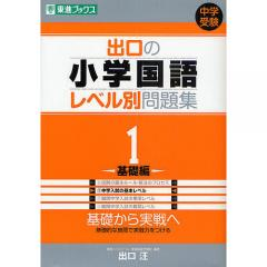 出口の小学国語レベル別問題集 1/出口汪