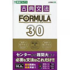 古典文法FORMULA 30 大学受験/富井健二/PROJECTFORMULA