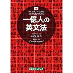 一億人の英文法 すべての日本人に贈る-「話すため」の英文法/大西泰斗/ポール・マクベイ
