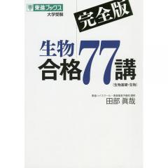 生物合格77講 完全版/田部眞哉