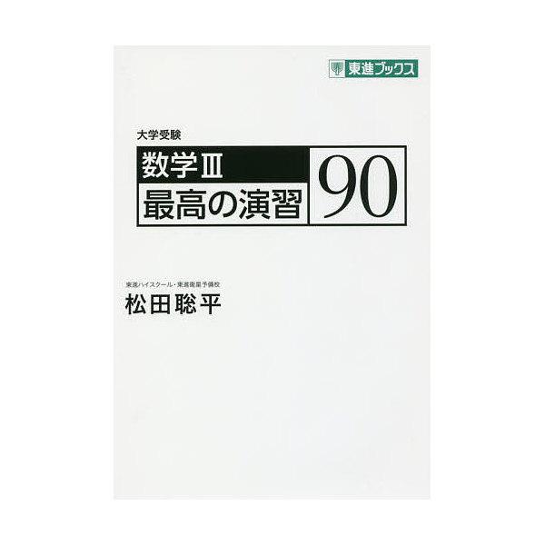 数学3最高の演習90 大学受験/松田聡平