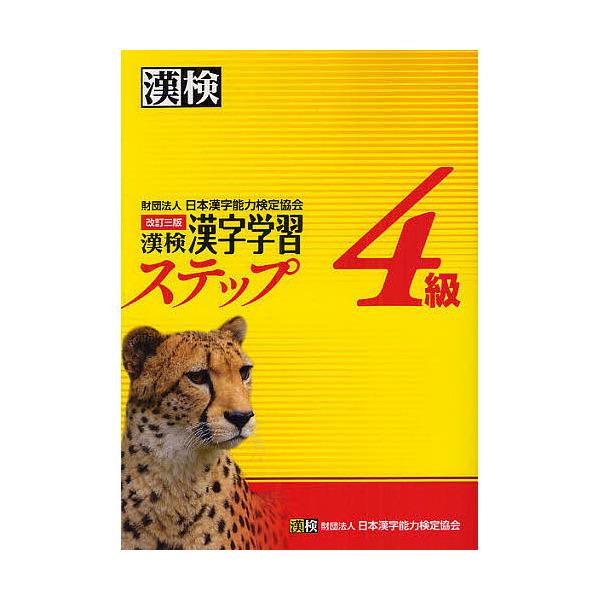 漢検4級漢字学習ステップ