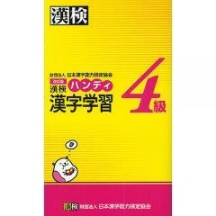 漢検ハンディ漢字学習4級/日本漢字能力検定協会