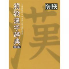 漢検漢字辞典/日本漢字能力検定協会