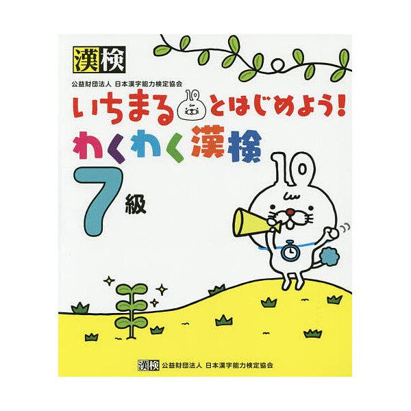 【ストア5%クーポン実施中】【クーポンコード:K2WBDCW】いちまるとはじめよう!わくわく漢検7級