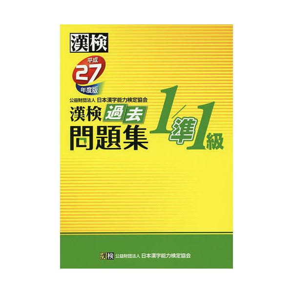 漢検過去問題集1/準1級 平成27年度版