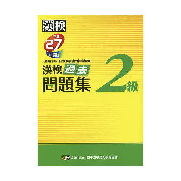 漢検過去問題集2級 平成27年度版
