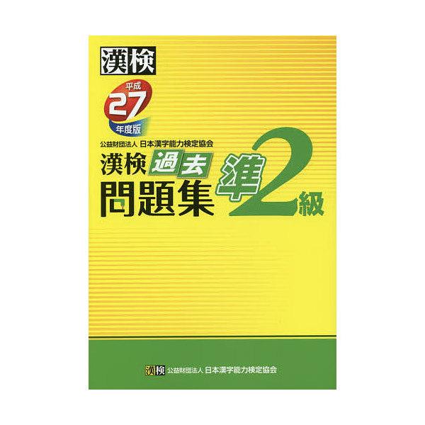 漢検過去問題集準2級 平成27年度版