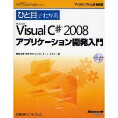 ひと目でわかるMicrosoft Visual C# 2008アプリケーション開発入門/植田政美/チーム・エムツー
