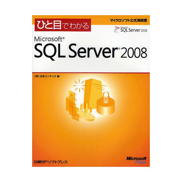 ひと目でわかるMicrosoft SQL Server 2008/日本ユニテック