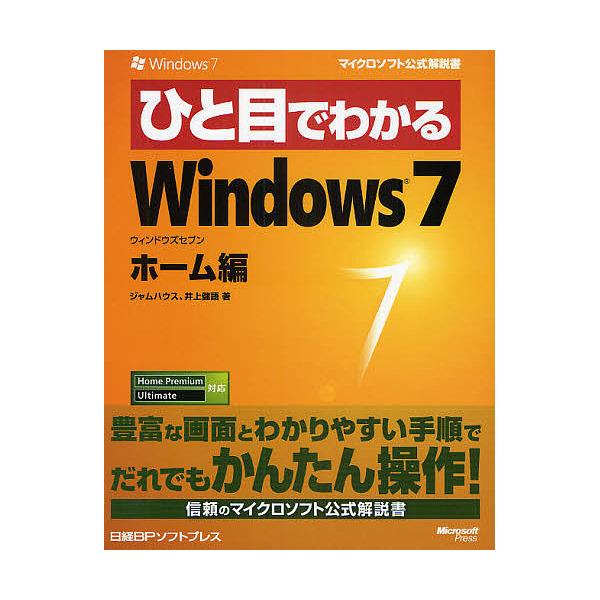 ひと目でわかるWindows7 ホーム編/ジャムハウス/井上健語