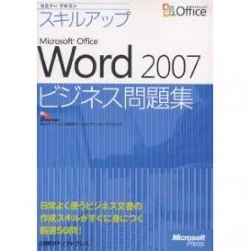 スキルアップMicrosoft Office Word 2007ビジネス問題集/日経BPソフトプレス