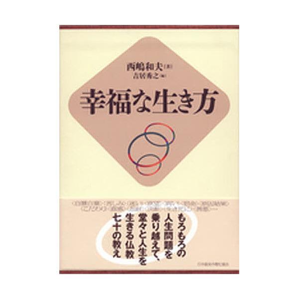 幸福な生き方/西嶋和夫/吉居秀之